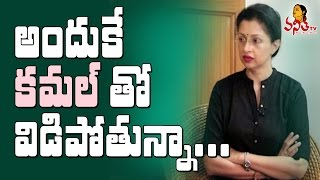 Gautami About Kamal Haasan And Cancer Treatment || Exclusive Interview || Vanitha TV