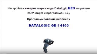 Налаштування сканерів штрих коду Datalogic з програмою 1С БЕЗ емуляції КОМ порту Програмування F7