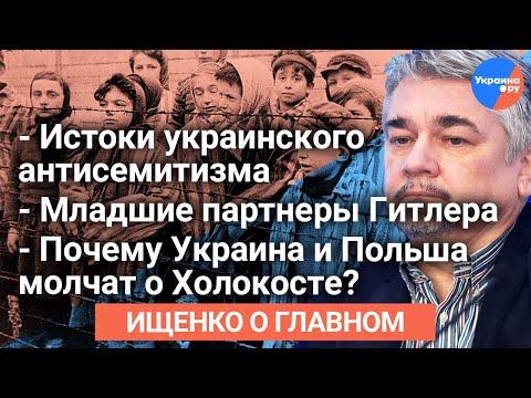 #Ищенко_о_главном: истоки украинского антисемитизма, молчание Польши и Украины о Холокосте