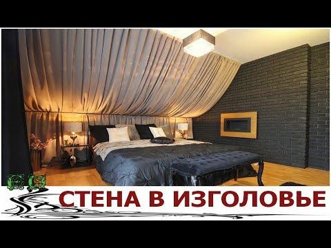 Идеи Декора Стены в Изголовье Кровати Новинки  2017