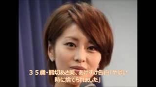 タレント・熊切あさ美(35)が21日放送の日本テレビ系バラエティー...