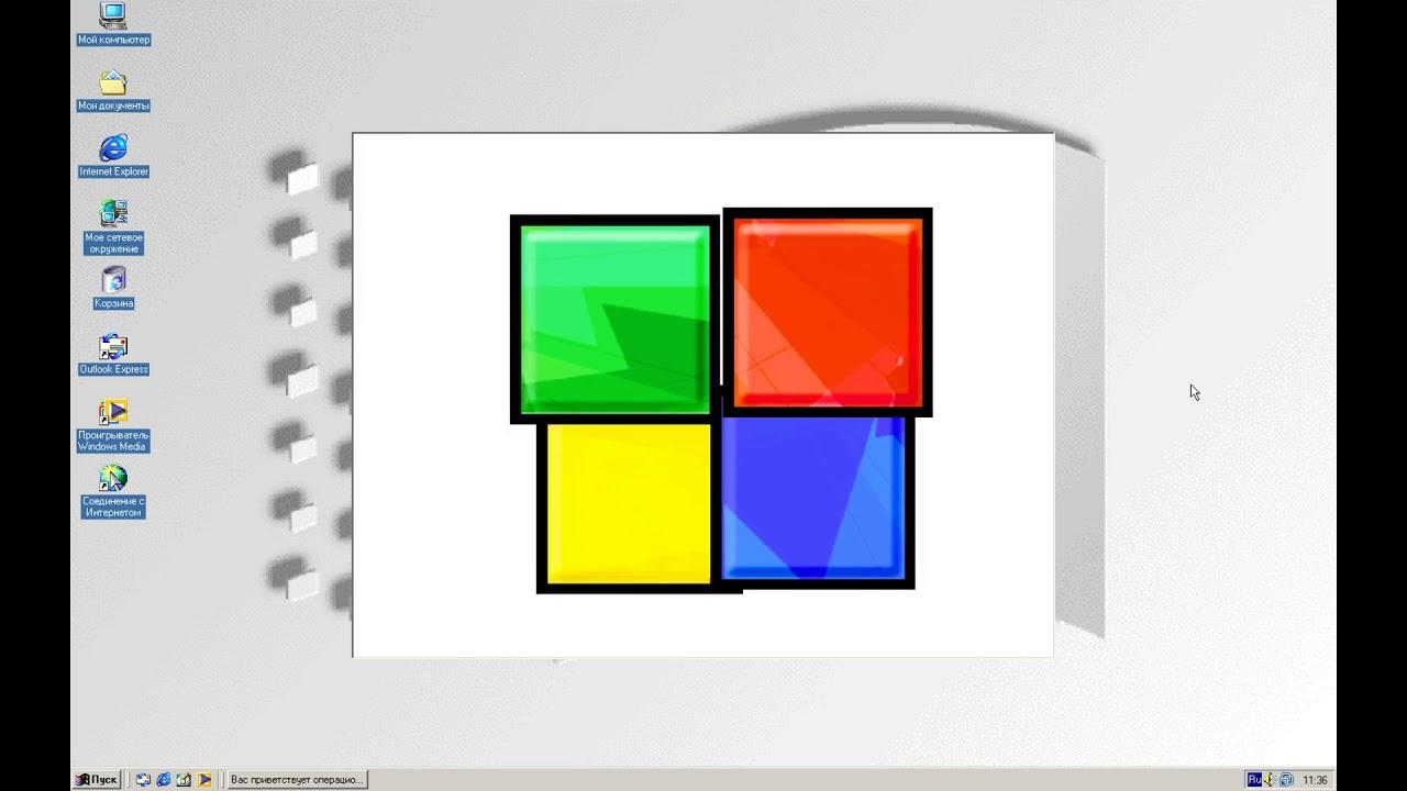 Обновление от Windows 3.1 до Windows XP