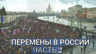 ПЕРЕМЕНЫ В РОССИИ  ЧАСТЬ 2   Пути развития