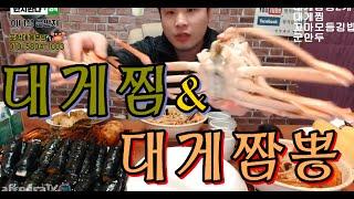 BJ먹방 떵개입니다 대게짬뽕2개 대게찜 꼬마모듬김밥 군만두 먹방 !! Hello!  Eating Show bj  ddung gae