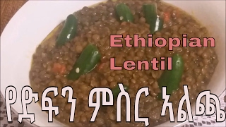 የድፍን ምስር ኣልጫ በቃርያ How to cook Ethiopian food MIsir Alicha Wot