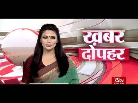 Hindi News Bulletin | हिंदी समाचार बुलेटिन – Oct 11, 2018 (1: 30 pm)