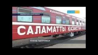 Медицинский поезд под названием «Саламатты Казахстан» прибыл в поселок Атасу Жанааркинского района —