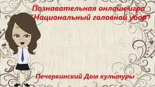 """Познавательная онлайн-игра """"Национальные головные уборы"""""""