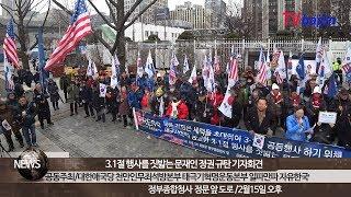 기자회견_ 3.1절 행사를 방해하는 문재인정권 규탄
