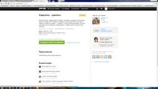 Заработок с Youdo, поиск работы в оффлайне