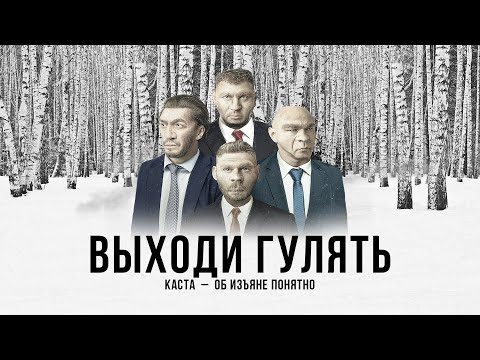Каста – Выходи гулять (Official Audio)