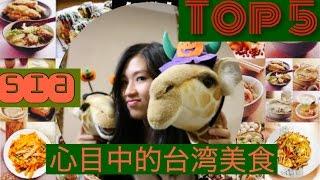 【台灣美食 】Sia心目中最喜欢的台湾美食Top5竟然是!台湾絶対食べる料理Top5【SiaTV】