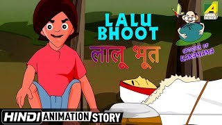 "Watch #hindi #cartoon (animation) #story - ""lalu bhoot"" (लालू भूत) ""kanamama ki kahaniya"" (कानामामा की कहानिया ) #animation for #kids story. this is a st..."
