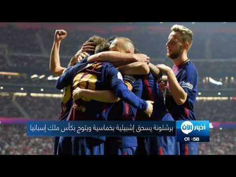 برشلونة يحرز لقب كأس ملك إسبانيا للمرة الرابعة على التوالي  - نشر قبل 12 ساعة