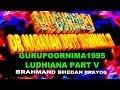 GURUPURNIMA 1995||ब्रह्मांड भेदन प्रयोग||PART 5 SADGURUDEV DR NARAYAN DUTT SHRIMALI JI