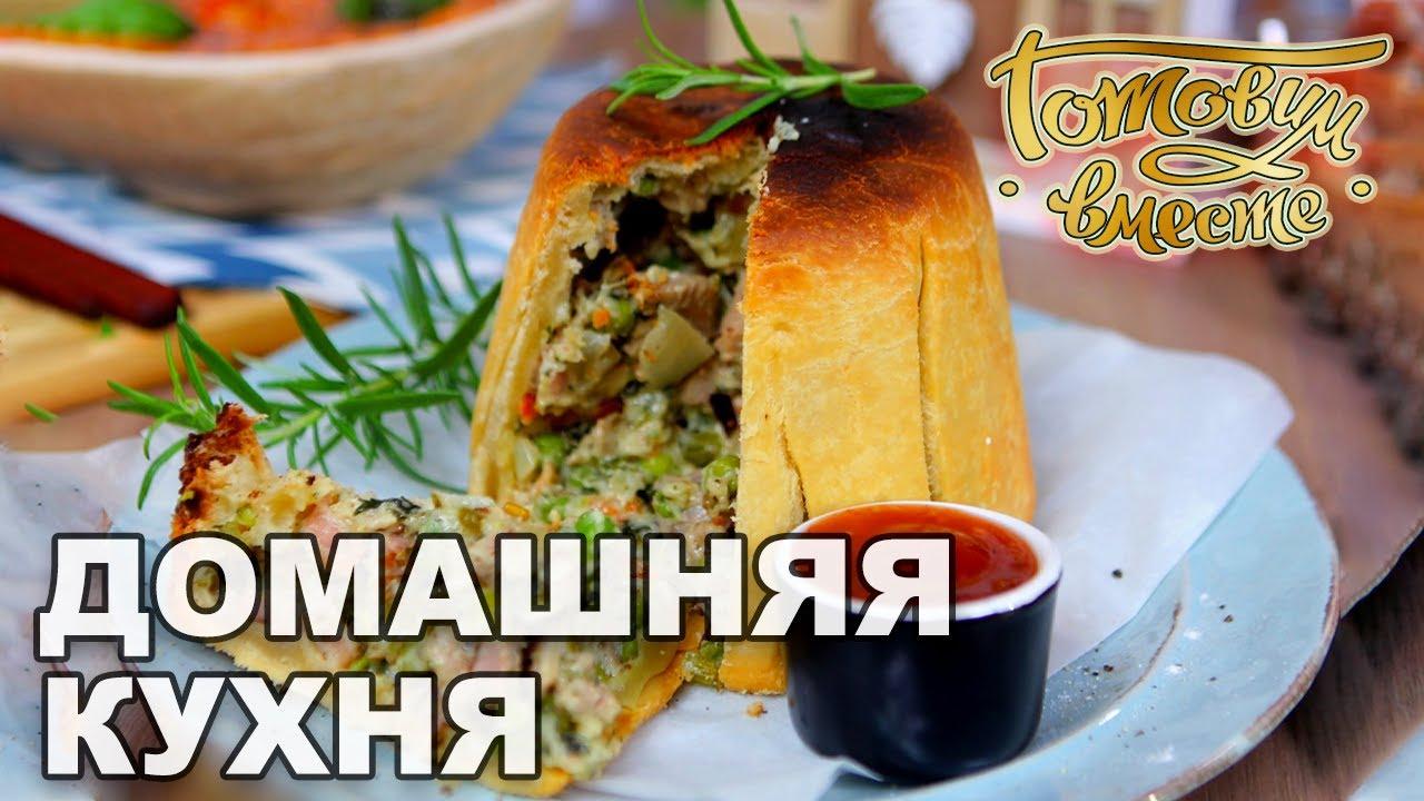 Готовим вместе 37 выпуск от 23.11.2020 Домашняя кухня
