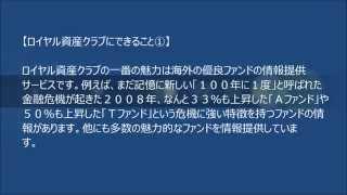 第二海援隊のロイヤル資産クラブ 【ロイヤル資産クラブにできること】 ...