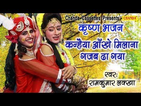 कृष्ण भजन : कन्हैया आँखे मिलाना गजब ढा गया | Biggest Hit Krishan Bhajan | Sonotek