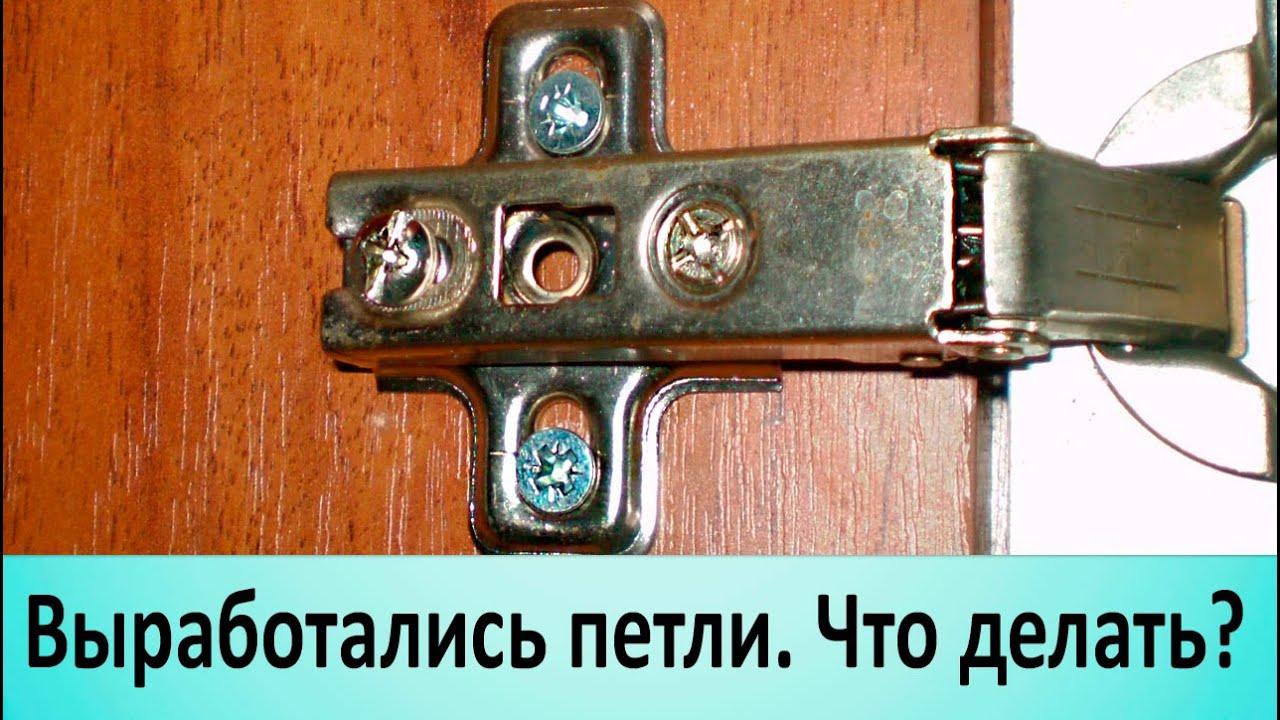 Ремонт провисших петель кухонных шкафов