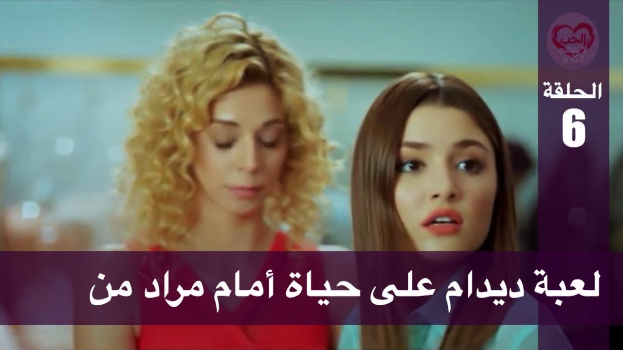 الحب لا يفهم الكلام – الحلقة 6   لعبة ديدام على حياة أمام مراد من