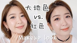*ADDICTION終於來台灣了!大地色vs.紅色系妝容教學