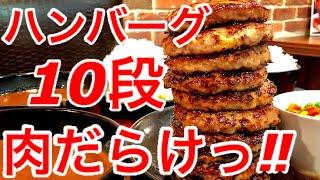 【大食い】登れっっ‼️肉の塔とカレーの山(チャレンジメニュー)【MAX鈴木】【マックス鈴木】