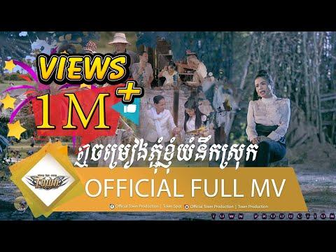 Leu Jom Reang Pchum Knhom Noek Srok - Chen Saychai 【Official Full MV】