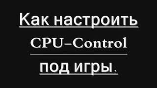Как настроить CPU Control под игры