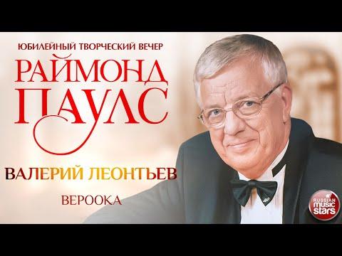 Смотреть клип Валерий Леонтьев - Вероока