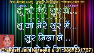 Tu Jo Mere Sur Mein Sur Mila Le (2 Stanzas) Karaoke With Hindi Lyrics (By Prakash Jain)