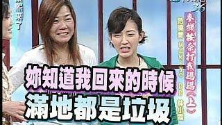 2005.05.04康熙來了完整版(第六季第14集) 母女檔《上》-范曉萱母女、Makiyo母女