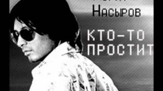 Download Мурат Насыров - Кто-то простит Mp3 and Videos