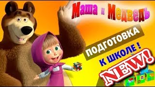 Masha and the Bear in English cartoon game Preparing for school 1 episode of video 2018
