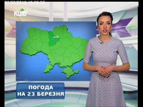 Телеканал Київ: Погода на 23.03.18