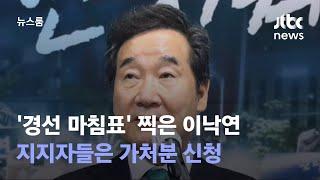 '경선 마침표' 찍은 이낙연…지지자들은 가처분 신청 / JTBC 뉴스룸