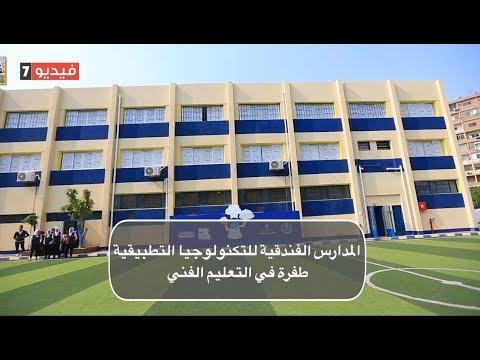 مدارس التكنولوجيا التطبيقة طفرة لإصلاح منظومة التعليم الفنى  - 22:58-2019 / 11 / 12