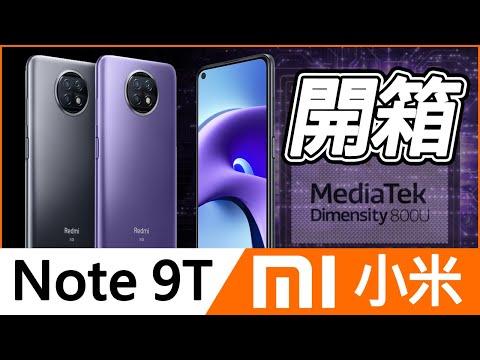 【台中手機館】紅米 Note 9T 【4+64G】小米 雙5G 三鏡頭 大電量 開箱評測 規格 價格 空機價 公司現貨