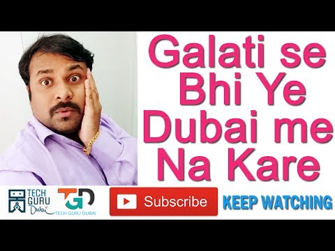 15 things don't do in dubai | Ye Galtiya Dubai me na karna | HINDI URDU | TECH GURU DUBAI