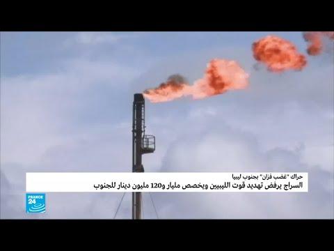 ما قاله  رئيس حكومة الوفاق الليبية فايز السراج عن حراك -غضب فزان-  - نشر قبل 4 ساعة