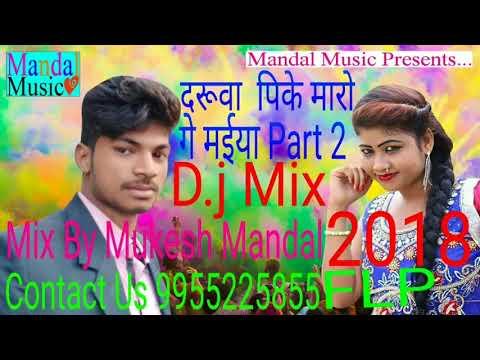 Daruwa Pike Maro Ge Maiya Part 2 Khortha Song DJ FLP(Mix By Mukesh Mandal)