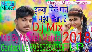 New Khortha DJ Song_Daruwa_Pike_Maro_Ge_Maiya_Part 2_(Remix By Kumar Mukesh)