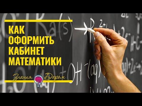 Как оформить класс математики