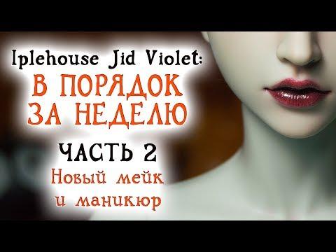 Iplehouse Jid Violet: