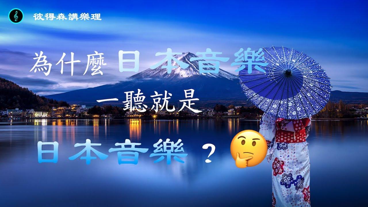"""【樂理】基礎樂理教學EP22: 日本傳統五聲調式。為什麼""""日本音樂""""一聽就是""""日本音樂""""?茉莉櫻花是個什麼鬼😱 ?!"""