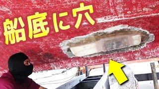 船底に開いた穴を修理する方法【もりもりさんの船修理 #2】