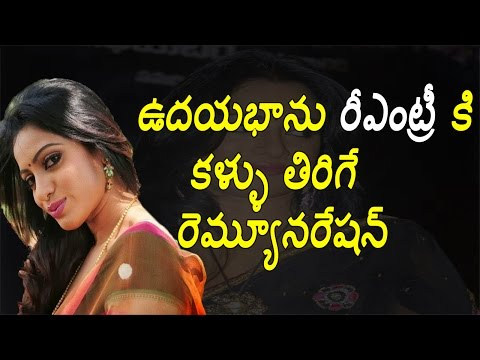 Anchor Udaya Bhanu BACK to Small Screen with High Remuneration