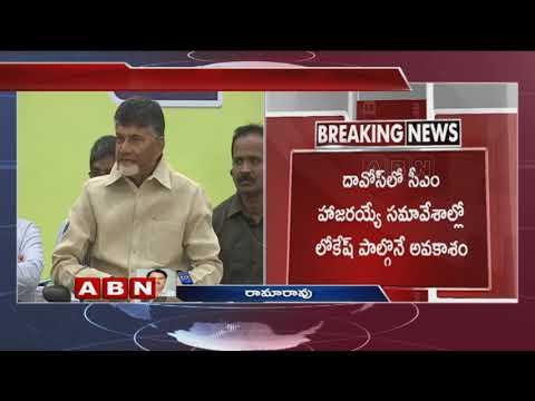 Reasons behind CM Chandrababu Naidu canceling Davos Tour | ABN Telugu