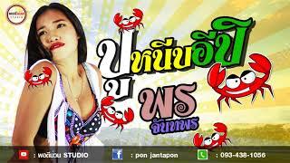 Download ปูหนีบอีปิ   พร จันทพร OFFICIAL AUDIO PON JANTAPON พอดีม่วน   YouTube Mp3