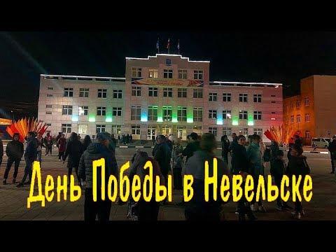 9 мая 2019, Невельск