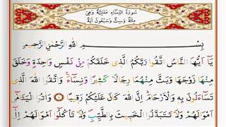 Surah An Nisa - Saad Al Ghamdi surah nisa with Tajweed